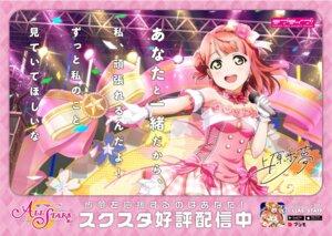 Rating: Safe Score: 13 Tags: autographed love_live!_nijigasaki_high_school_idol_club love_live!_school_idol_festival_all_stars tagme uehara_ayumu User: saemonnokami