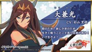 Rating: Safe Score: 7 Tags: japanese_clothes ookanemitsu peroshi sword tenka_hyakken wallpaper User: zyll