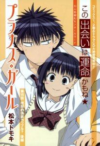 Rating: Safe Score: 5 Tags: aikawa_kizuna matsumoto_tomoki prunus_girl trap User: syaoran-kun
