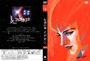 Rating: Safe Score: 1 Tags: densetsu_kyojin_ideon disc_cover harulu_ajiba kogawa_tomonori User: Radioactive