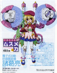 Rating: Safe Score: 8 Tags: akitaka_mika bleed_through koihime_musou mecha_musume shokatsuryou User: Share