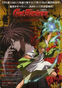 Rating: Safe Score: 0 Tags: amano_ginji get_backers male mido_ban nakajima_atsuko screening User: charunetra
