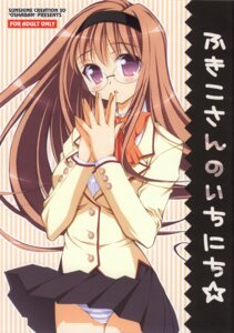 Rating: Questionable Score: 12 Tags: megane oshaban pantsu sasahiro shimapan skirt_lift User: petopeto