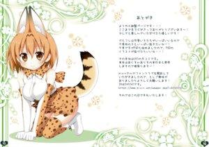 Rating: Safe Score: 20 Tags: animal_ears kemono_friends korie_riko mujin_shoujo serval tail thighhighs User: yoyokirby