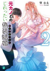 Rating: Safe Score: 4 Tags: dress pyon-kti wedding_dress User: saemonnokami