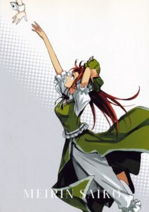 Rating: Safe Score: 8 Tags: hong_meiling tagme touhou User: Radioactive