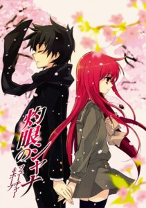 Rating: Safe Score: 26 Tags: ito_noizi sakai_yuuji shakugan_no_shana shana User: Anonymous
