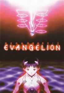 Rating: Safe Score: 5 Tags: bodysuit ikari_shinji male neon_genesis_evangelion User: Radioactive