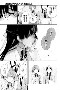 Rating: Safe Score: 12 Tags: headphones kakumeiki_valvrave monochrome rukino_saki seifuku User: HYNDcon
