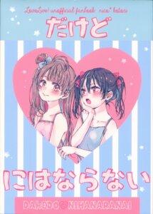 Rating: Safe Score: 12 Tags: kuratsuki_tsukiko lingerie love_live! minami_kotori umibe_no_sakurarium yazawa_nico User: Radioactive