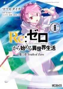 Rating: Safe Score: 15 Tags: matsuse_daichi ram_(re_zero) re_zero_kara_hajimeru_isekai_seikatsu User: kiyoe