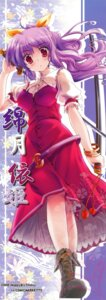 Rating: Safe Score: 30 Tags: happy_birthday maruchan stick_poster sword touhou watatsuki_no_yorihime User: fireattack