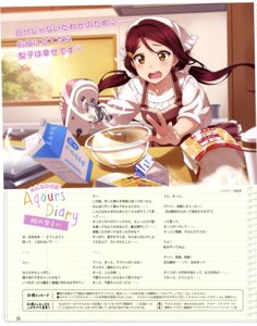 Rating: Safe Score: 31 Tags: inou_shin love_live!_sunshine!! sakurauchi_riko sweater User: drop