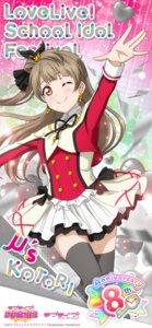 Rating: Safe Score: 13 Tags: love_live! love_live!_school_idol_festival minami_kotori skirt_lift tagme thighhighs uniform User: kotorilau