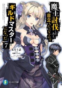Rating: Safe Score: 14 Tags: breast_hold cleavage maou_toubatsu_shita_ato_medachitakunai_node_guild_master_ni_natta naruse_hirofumi no_bra see_through skirt_lift sword User: kiyoe