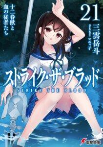 Rating: Questionable Score: 15 Tags: himeragi_yukina manyako seifuku skirt_lift strike_the_blood weapon wet User: kiyoe