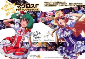Rating: Safe Score: 11 Tags: macross macross_frontier marufuji_hirotaka ranka_lee sheryl_nome User: Radioactive