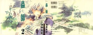 Rating: Safe Score: 1 Tags: ginko male mushishi urushibara_yuki User: Radioactive
