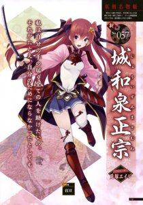 Rating: Safe Score: 28 Tags: armor jouizumi_masamune sword tenka_hyakken thighhighs usatsuka_eiji User: drop