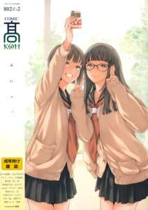 Rating: Safe Score: 14 Tags: kamo megane seifuku sweater User: Radioactive
