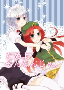 Rating: Safe Score: 10 Tags: hong_meiling izayoi_sakuya thighhighs touhou usacan User: Radioactive