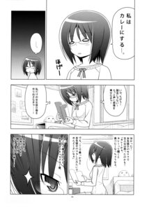 Rating: Safe Score: 1 Tags: hajimemashite hata_kenjirou monochrome User: Hatsukoi