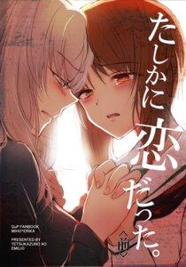Rating: Safe Score: 18 Tags: emilio_(artist) girls_und_panzer itsumi_erika nishizumi_miho seifuku tetsukazuno_ao. yuri User: NotRadioactiveHonest