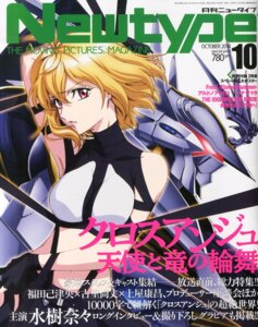 Rating: Safe Score: 24 Tags: angelise_ikaruga_misurugi cross_ange mecha User: CXW