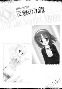 Rating: Safe Score: 8 Tags: buruma gym_uniform hidan_no_aria kobuichi monochrome User: Twinsenzw