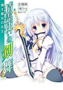 Rating: Safe Score: 24 Tags: seirei_tsukai_no_blade_dance shimesaba_kohada sword thighhighs User: kiyoe