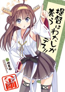 Rating: Safe Score: 40 Tags: kantai_collection kongou_(kancolle) macchaume thighhighs User: fairyren