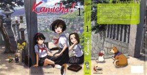 Rating: Safe Score: 12 Tags: chou_(kamichu) crease fairy hitotsubashi_yurie ino_(kamichu) inu_oshou kamichu megane naruko_hanaharu nattou-chan neko saegusa_matsuri seifuku shijou_mitsue shika_(kamichu) tama_(kamichu) toufu-chan User: Radioactive
