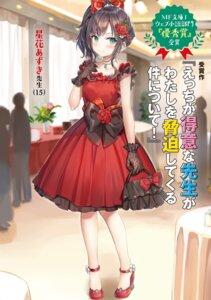 Rating: Safe Score: 5 Tags: breast_hold dress heels momoko_(momopoco) oshiego_ni_kyouhaku_sareru_no_wa_hanzai_desu_ka? tsutsukakushi_seika User: kiyoe