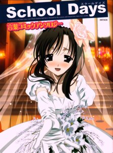 Rating: Safe Score: 27 Tags: dress gotou_junji katsura_kotonoha overflow school_days wedding_dress User: alzeid