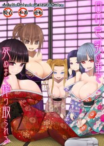 Rating: Questionable Score: 22 Tags: aeba_fuchi aeba_no_mori areola cleavage kimono nipple_slip User: back07
