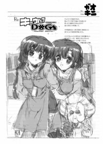 Rating: Safe Score: 5 Tags: kyouhaku_dog's monochrome shaa sketch yatsusaki_setsuna User: Nei