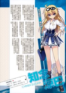 Rating: Safe Score: 23 Tags: chinen_suzuha cleavage hayakawa_harui heels megane uniform valkyrie_impulse User: Hatsukoi