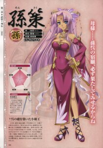 Rating: Safe Score: 11 Tags: baseson cleavage koihime_musou profile_page sonsaku User: admin2