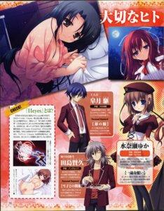 Rating: Explicit Score: 10 Tags: 11eyes chikotam kengou minase_yuka ozawa_yuu satsuki_kakeru tachibana_kukuri tajima_takahisa User: Gekisoku