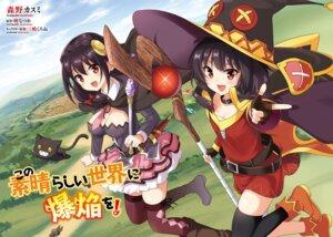 Rating: Questionable Score: 29 Tags: chomusuke_(kono_subarashii_sekai_ni_shukufuku_wo!) cleavage digital_version dress kono_subarashii_sekai_ni_bakuen_wo! megumin morino_kasumi neko thighhighs weapon witch yunyun_(kono_subarashii_sekai_ni_shukufuku_wo!) User: kiyoe