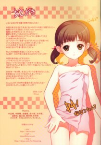 Rating: Questionable Score: 47 Tags: dmyo doujima_nanako loli megaten persona persona_4 snow_ring towel User: petopeto