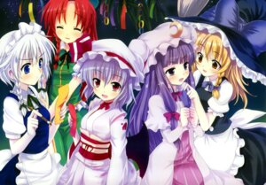 Rating: Safe Score: 22 Tags: double_dragon hong_meiling izayoi_sakuya kirisame_marisa remilia_scarlet touhou User: 初音沒褲
