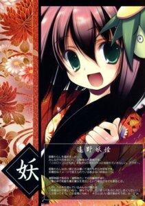 Rating: Safe Score: 6 Tags: kimono nagomi tenmu_shinryuusai User: fireattack