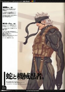 Rating: Safe Score: 9 Tags: ben's_works binding_discoloration itoh_ben male metal_gear metal_gear_solid metal_gear_solid_4 old_snake solid_snake User: cheese