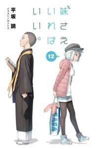 Rating: Safe Score: 7 Tags: imouto_sae_ireba_ii. japanese_clothes kantoku pantyhose User: kiyoe