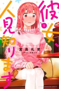 Rating: Safe Score: 14 Tags: kanojo_okarishimasu miyajima_reiji User: 8mine8