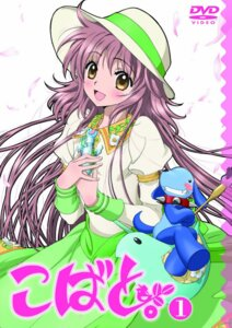 Rating: Safe Score: 10 Tags: disc_cover hanato_kobato ioryogi kobato User: Radioactive