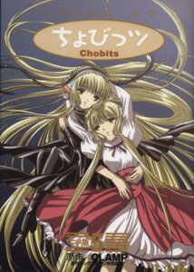 Rating: Safe Score: 7 Tags: chii chobits freya User: Radioactive