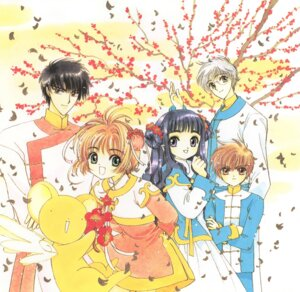 Rating: Questionable Score: 3 Tags: card_captor_sakura clamp daidouji_tomoyo kerberos kinomoto_sakura kinomoto_toya li_syaoran possible_duplicate tsukishiro_yukito User: Omgix