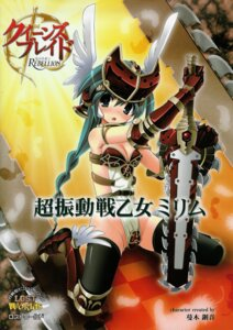 Rating: Questionable Score: 6 Tags: armor mirim queen's_blade queen's_blade_rebellion screening thighhighs tsurugi_hagane User: MaullarMaullar